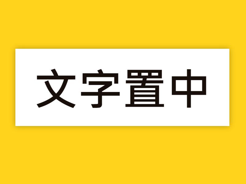 水平垂直置中(position)