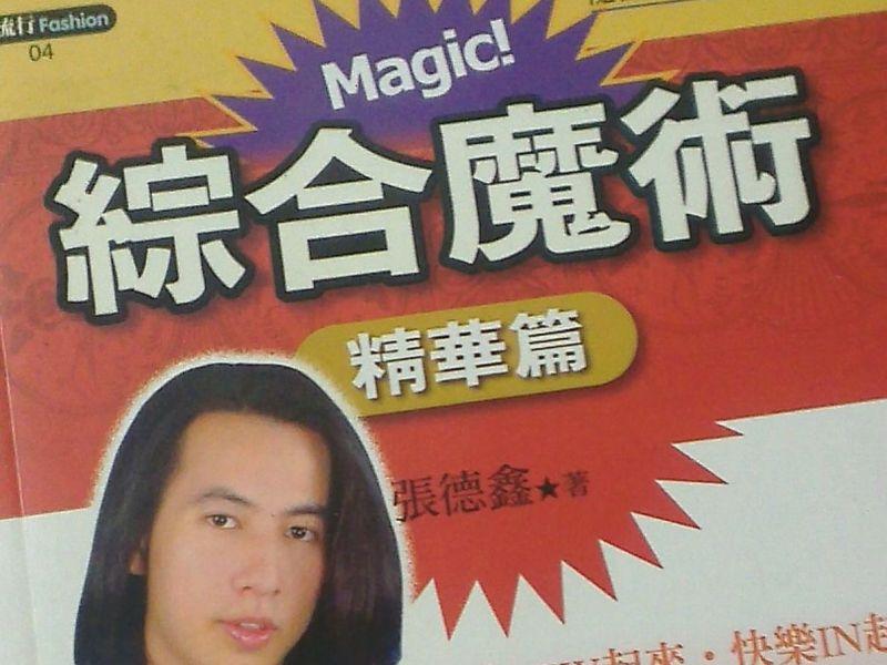 老實人沒有玩魔術的天份
