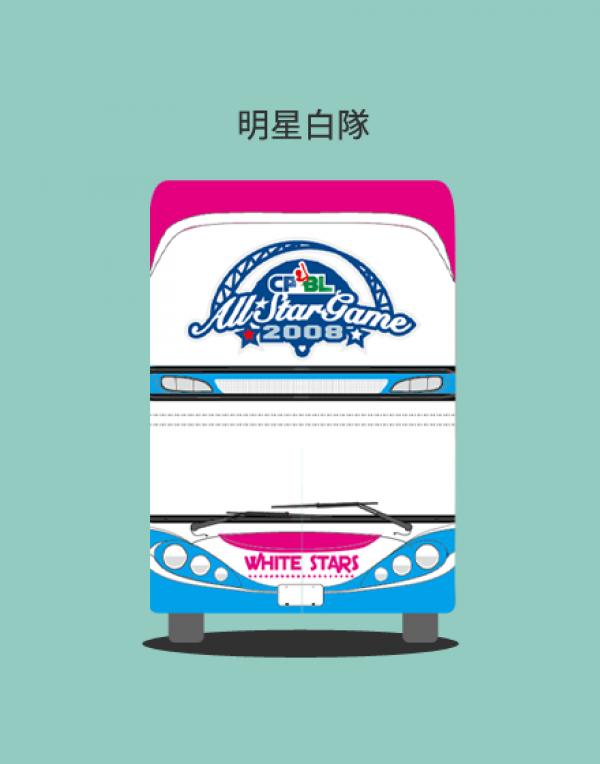 獲得2008年中華職棒明星賽巴士彩繪比賽特優獎