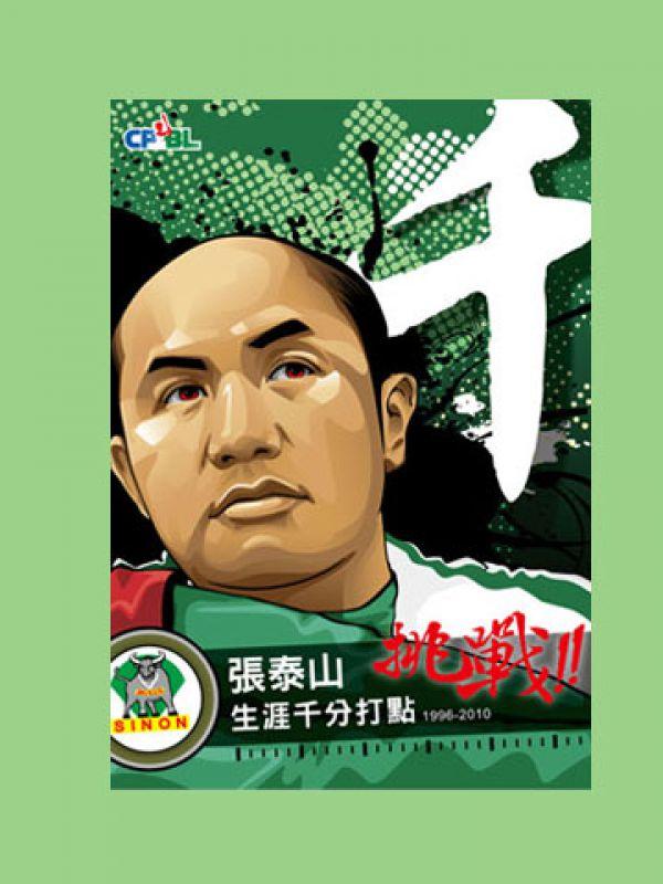 2010中華職棒明星賽-四大球星千錘百鍊紀念套卡